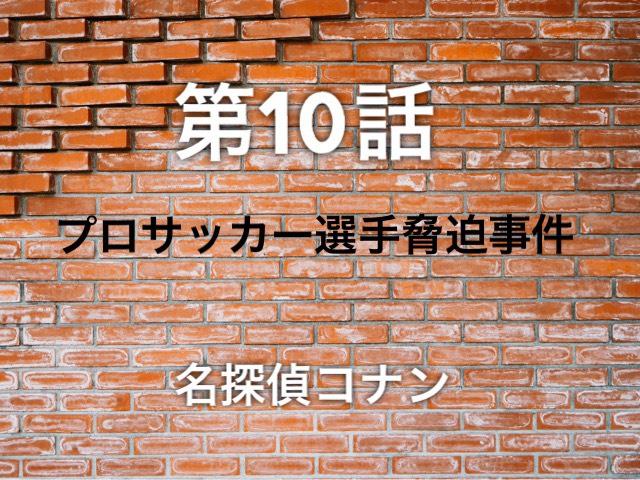 【名探偵コナン】アニメ第10話「プロサッカー選手脅迫事件」ネタバレあり
