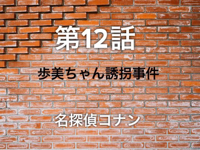 【名探偵コナン】アニメ第12話「歩美ちゃん誘拐事件」ネタバレあり