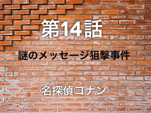 【名探偵コナン】アニメ第14話「謎のメッセージ狙撃事件」ネタバレあり