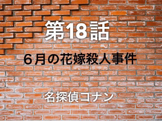 【名探偵コナン】アニメ第18話「6月の花嫁殺人事件」ネタバレあり