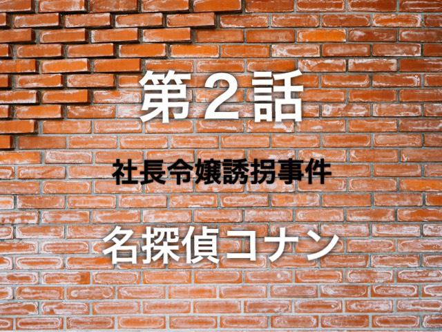 【名探偵コナン】第2話「社長令嬢誘拐事件」ネタバレあり