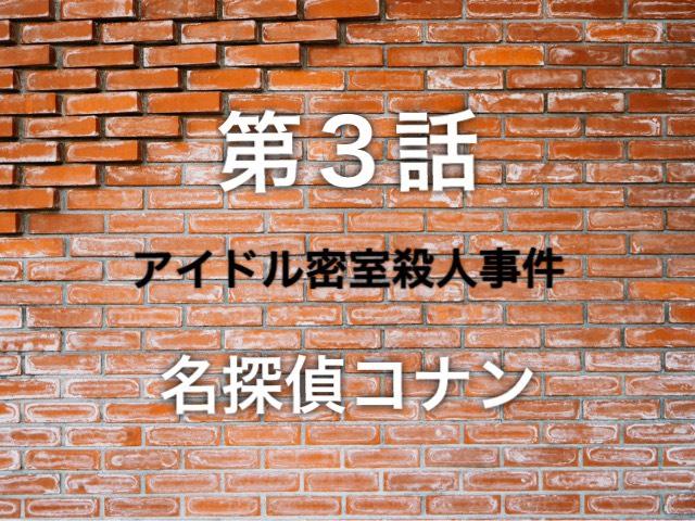 【名探偵コナン】第3話「アイドル密室殺人事件」ネタバレあり