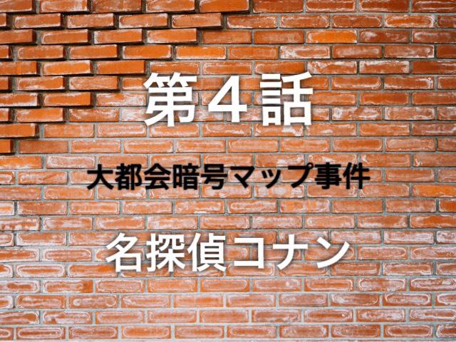 【名探偵コナン】アニメ第4話「大都会暗号マップ事件」ネタバレあり