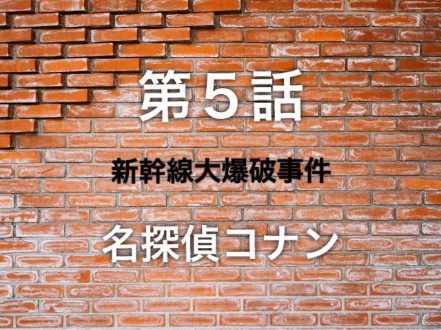 【名探偵コナン】アニメ第5話「新幹線大爆破事件」ネタバレあり