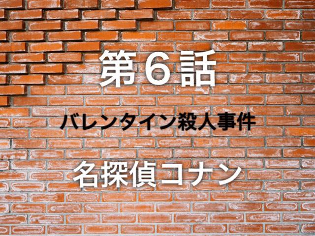 【名探偵コナン】アニメ第6話「バレンタイン殺人事件」ネタバレあり