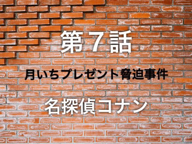 【名探偵コナン】アニメ第7話「月いちプレゼント脅迫事件」ネタバレあり
