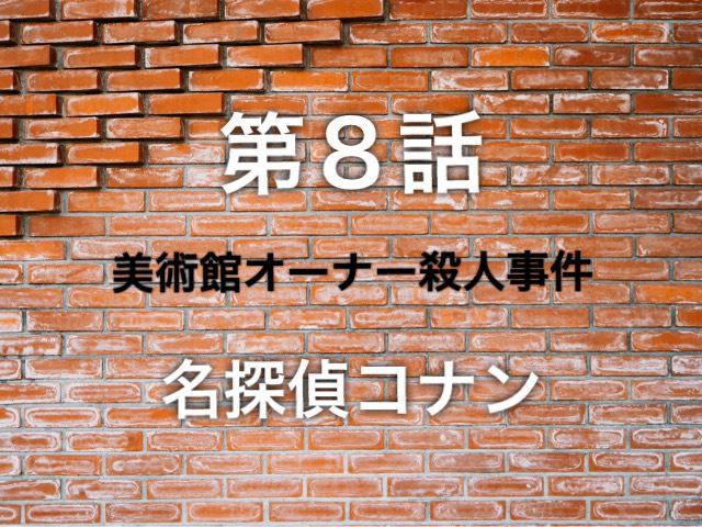 【名探偵コナン】アニメ第8話「美術館オーナー殺人事件」ネタバレあり