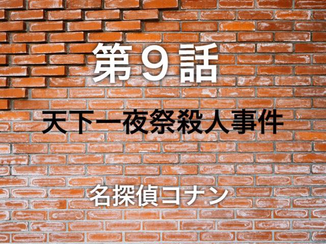 【名探偵コナン】アニメ第9話「天下一夜祭殺人事件」ネタバレあり