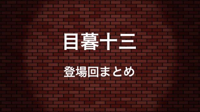 【名探偵コナン】目暮十三警部 アニメ人物キャラクター登場回まとめ