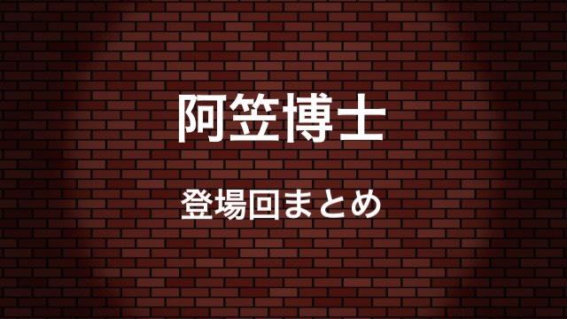 【名探偵コナン】阿笠博士 アニメ人物キャラクター登場回まとめ