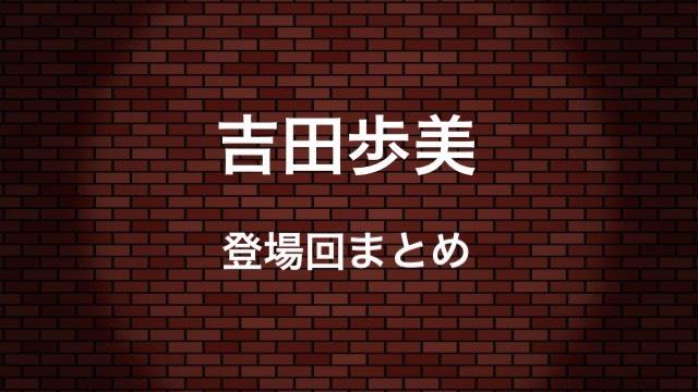 【名探偵コナン】吉田歩美 アニメ人物キャラクター登場回まとめ