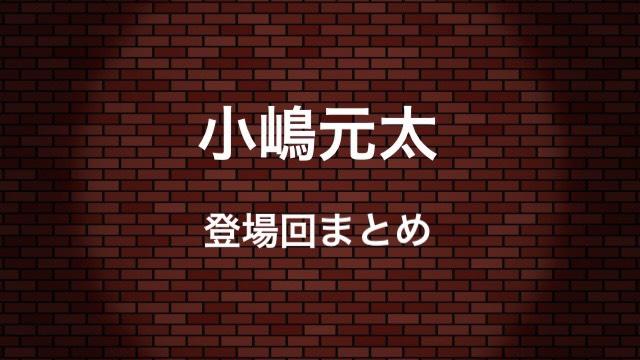 【名探偵コナン】小嶋元太 アニメ人物キャラクター登場回まとめ