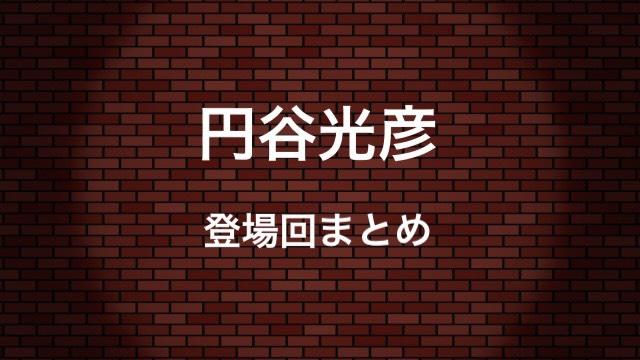 【名探偵コナン】円谷光彦 アニメ人物キャラクター登場回まとめ