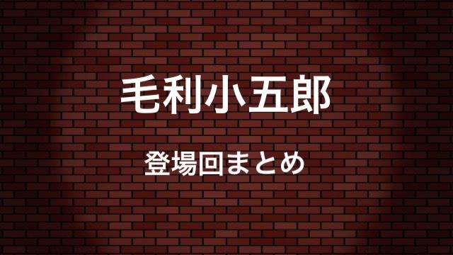 【名探偵コナン】毛利小五郎 アニメ人物キャラクター登場回まとめ
