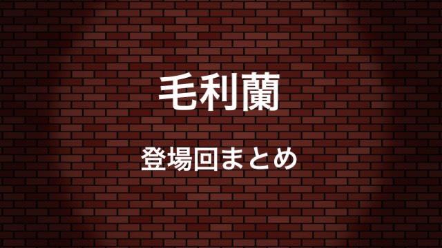 【名探偵コナン】毛利蘭 アニメ人物キャラクター登場回まとめ