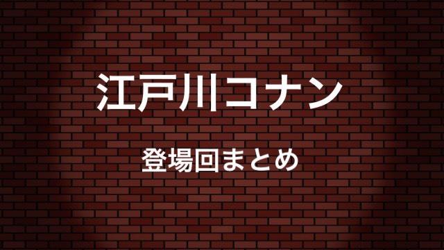 【名探偵コナン】江戸川コナン アニメ人物キャラクター登場回まとめ